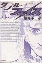 ダブル・フェイス 1〜17巻<続巻>