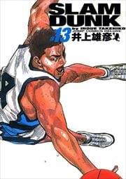 [完全版]SLAM DUNK 13〜24巻<完結>
