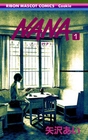 NANA−ナナ− 1〜21巻<続巻>