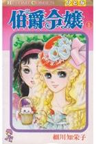 伯爵令嬢 1〜12巻<全巻>