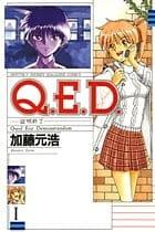 Q.E.D. −証明終了− 1〜16巻<続巻>