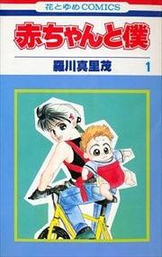 赤ちゃんと僕 1〜18巻<全巻>