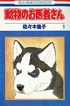 動物のお医者さん 1〜12巻<全巻>