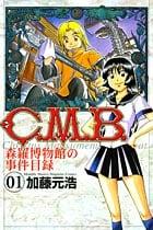 C.M.B 森羅博物館の事件目録 1〜12巻<続巻>