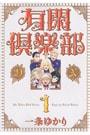 有閑倶楽部 DX 1〜9巻<全巻>