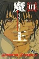魔王 JUVENILE REMIX 1〜10巻<続巻>