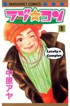 ラブ★コン 1〜17巻<全巻>