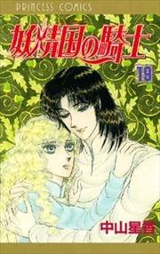 妖精国(アルフヘイム)の騎士 19〜36巻<続巻>