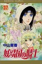 妖精国(アルフヘイム)の騎士 37〜54巻<完結>