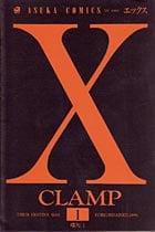 X(エックス) 1〜18巻<続巻>