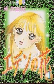 エデンの花 1〜12巻<全巻>