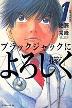 ブラックジャックによろしく 1〜13巻<全巻>