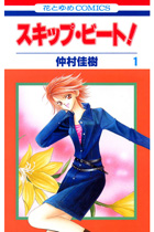 スキップ・ビート! 1〜25巻<続巻> 10.08.11新刊追加