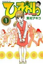 ひまわりっ 〜健一レジェンド〜 1〜13巻<続巻>