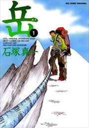 岳 1〜18巻<全巻>
