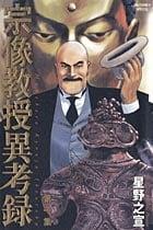 宗像教授異考録 1〜13巻<続巻>
