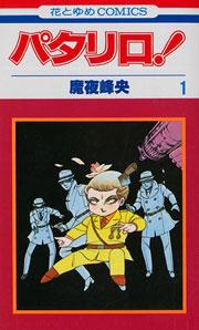 パタリロ! 1〜21巻<続巻>