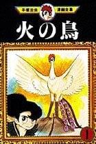 <手塚治虫漫画全集>火の鳥 1〜16巻<全巻>