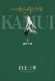カムイ伝全集 第一部 1〜15巻<全巻>