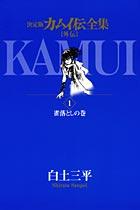 カムイ伝全集 外伝 1〜11巻<全巻>
