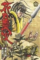 花の慶次 雲のかなたに 1〜12巻<全巻>