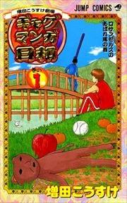 ギャグマンガ日和 1〜10巻<続巻>