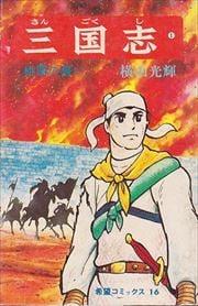 三国志 1〜20巻<続巻>