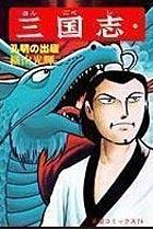 三国志 21〜40巻<続巻>