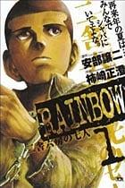 RAINBOW 二舎六房の七人 1〜22巻<続巻>