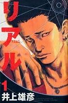 REAL 1〜9巻<続巻>