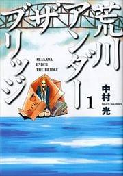 荒川アンダー ザ ブリッジ 1〜10巻<続巻>