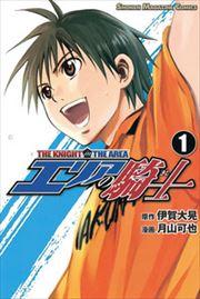エリアの騎士 1〜23巻<続巻>