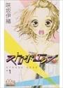 ストロボ・エッジ 1〜10巻<全巻>
