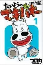 たいようのマキバオー 1〜14巻<続巻>
