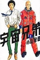 宇宙兄弟 1〜12巻<続巻>