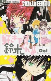 好きです鈴木くん!! 1〜10巻<続巻>