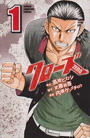 クローズZERO 1〜9巻<全巻>