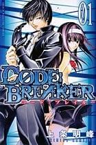 CODE:BREAKER 1〜15巻<続巻>