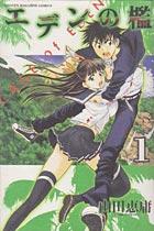 エデンの檻 1〜13巻<続巻>