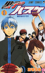 黒子のバスケ 1〜13巻<続巻>