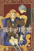 近キョリ恋愛 1〜10巻<全巻>