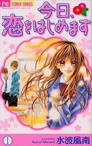 今日、恋をはじめます 1〜15巻<完結> 2013.08.14新刊追加