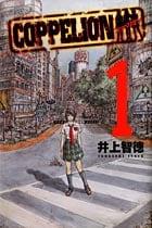 COPPELION 1〜10巻<続巻>