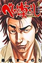 べしゃり暮らし 1〜19巻<続巻>