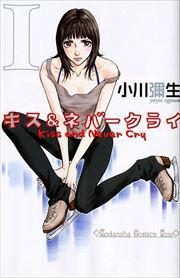 キス&ネバークライ 1〜10巻<続巻>