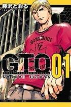 GTO SHONAN 14DAYS 1~9巻<続巻>
