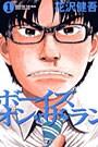 ボーイズ・オン・ザ・ラン 1〜10巻<全巻>