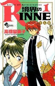 境界のRINNE 1〜13巻<続巻>