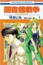 図書館戦争 LOVE&WAR 1〜9巻<続巻>