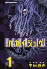 ハカイジュウ 1〜9巻<続巻>